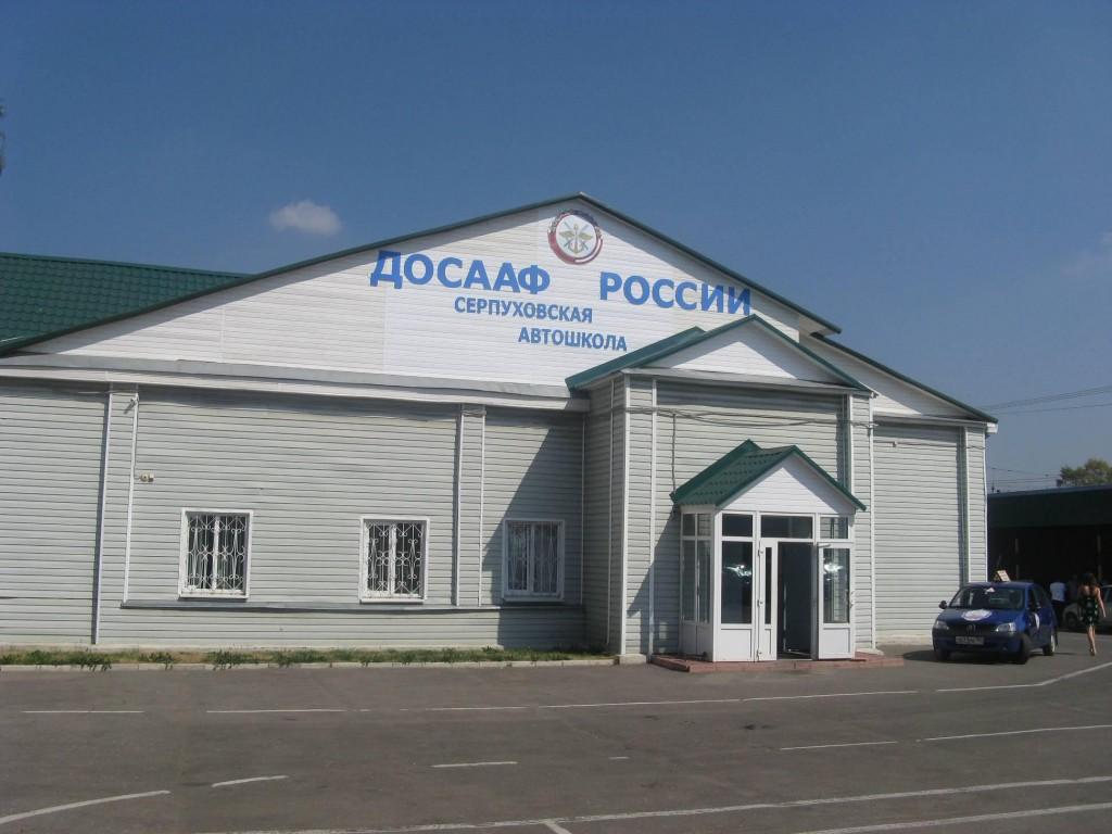 ДОСААФ Серпухов